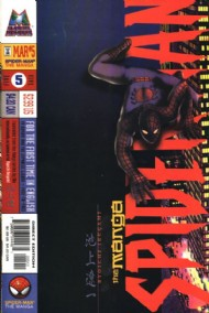 Spider-Man: the Manga 1997 - 1999 #5